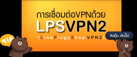 lpsvpn2-1cover